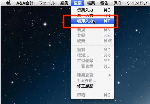 A&A会計_帳簿入力画面