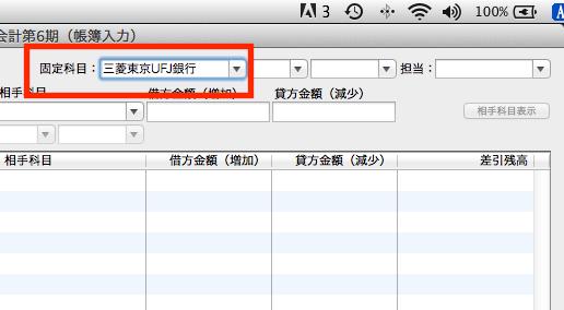 A&A会計_帳簿入力画面_普通預金
