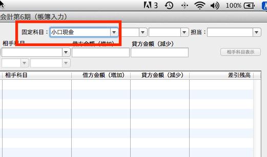 A&A会計_帳簿入力画面_現金