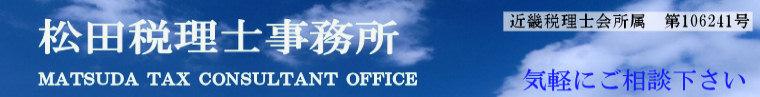 松田税理士事務所・大阪・豊中・吹田